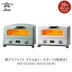 アラジン グラファイトグリル&トースター4枚焼き AGT-G13A(G) AGT-G13A(W) おすすめ