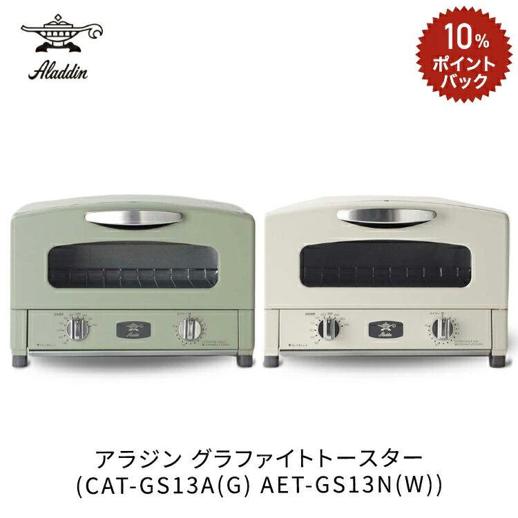 アラジン グラファイトトースター 2枚焼き グリーン:CAT-GS13A(G)、ホワイト:AET-GS13N(W)