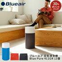 ブルーエア 空気清浄機 Blue Pure 411GR プレ