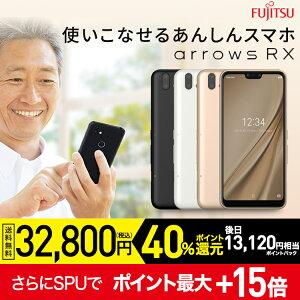 富士通arrowsRX楽天自社回線対応simフリースマートフォン