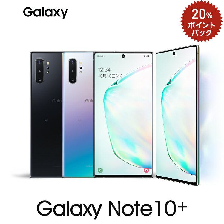 Galaxy Note10+(plus)