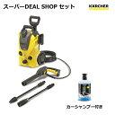 商品写真:ケルヒャー 高圧洗浄機 K3サイレント & カーシャンプーセット