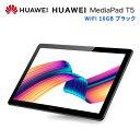 HUAWEI MediaPad T5 WiFi 16GB ブ...