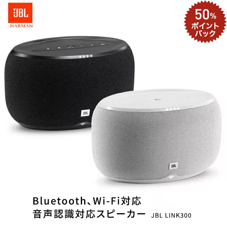 オーディオ, スピーカー JBL LINK300 Bluetooth Wi-Fi