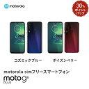 Motorola モトローラ simフリースマートフォン moto g8 plus【おひとり様1台限り】