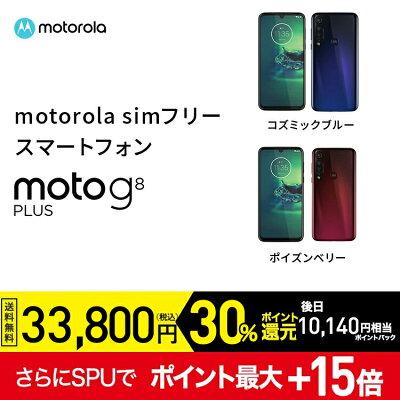 Motorola モトローラ simフリースマートフォン moto g8 plus【おひとり様1台限り】 おすすめ 画像1