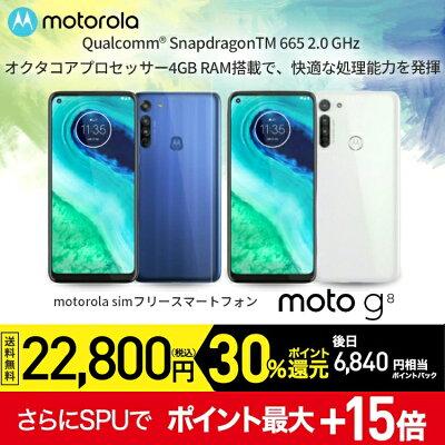 Motorola モトローラ simフリースマートフォン moto g8【おひとり様1台限り】 画像1