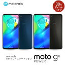 Motorola モトローラ simフリースマートフォン moto g8 power【おひとり様1台限り】