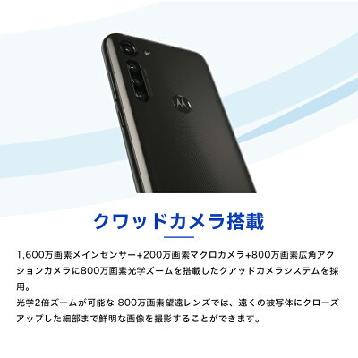 Motorola モトローラ simフリースマートフォン moto g8 power【おひとり様1台限り】 画像2
