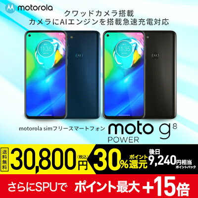 Motorola モトローラ simフリースマートフォン moto g8 power【おひとり様1台限り】 画像1