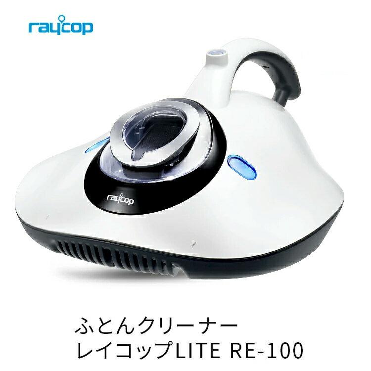 產品詳細資料,日本Yahoo代標 日本代購 日本批發-ibuy99 家電 生活家電 吸塵器、清潔器 蒲團清潔劑 ふとんクリーナー レイコップLITE RE-100JWH