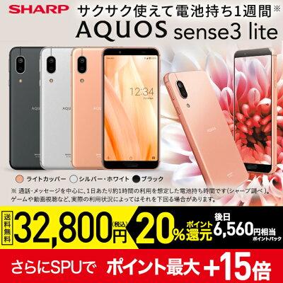 SHARP AQUOS sense3 lite 楽天モバイル対応 simフリースマートフォン 画像1