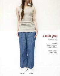 a・mon・gout・am-3122・アモング・ランダム・リブ・ニット・タンクトップ