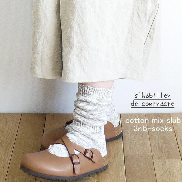 <br>【まとめ買い最大15%OFFクーポン→4/13】 <br>s'habiller de contracte サビエ ドゥ コントラクト<br> コットンMIXスラブ3リブ ソックス 靴下 レディース<br> ポイント消化
