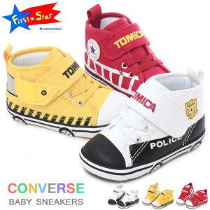 コンバース トミカ ベビーシューズ キッズ スニーカー ベビー パトカー 消防車 ホイールローダー 子供靴 オールスター 男の子 女の子 CONVERSE BABY ALL STAR N TOMICA MT V-1