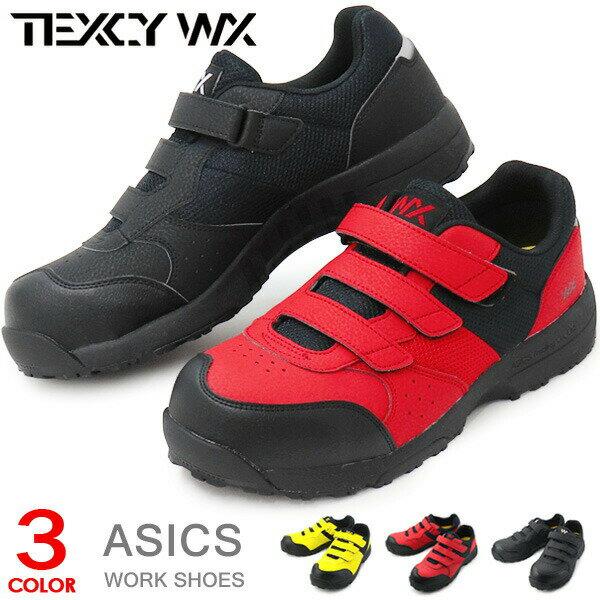 安全靴アシックスメンズ作業靴マジックスニーカーおしゃれかっこいいローカット合皮メッシュ樹脂先芯滑らない耐油軽量黒紐ASICSテク