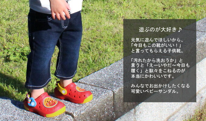 アンパンマンクロッグサンダルベビーサンダルキッズサンダル靴男の子女の子キッズサンダルおしゃれかわいい7007