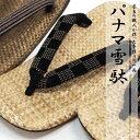 雪駄 男性 草履 牛皮底 和柄 メンズ サンダル パナマ インデン 縞 アルミ製テクタ 大きいサイズ 日本製