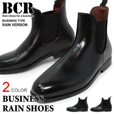 レインブーツ メンズ 長靴 ビジネスシューズ レインシューズ 防水 紳士 靴 おしゃれ かっこいい BCR BC108