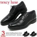 アシックス ビジネスシューズ 革靴 防水 テクシーリュクス 防滑 本革 紳士靴 メンズ asics texcy luxe おしゃれ 送料無料