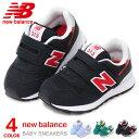 ニューバランス ベビーシューズ キッズ スニーカー キッズシューズ 子供 靴 男の子 女の子 New Balance FS313