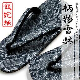 雪駄 草履 男性 革底 蛇柄 メンズ サンダル 京都 鼻緒 柄物 大きいサイズ 日本製 アルミテクタ