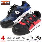 ロット 安全靴 メンズ 作業靴 スニーカー おしゃれ かっこいい ローカット メッシュ 合皮 ロットワークス 鋼鉄製先芯 メンズ 軽量 仕事履き 靴 マジック 紐 JSAA規格 LOTTO WORKS LW-S7002 LW-S7003 送料無料