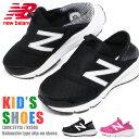 ニューバランス キッズ スリッポン スニーカー ジュニア キッズシューズ 子供靴 かかと 踏める New Balance K150S 男の子 女の子