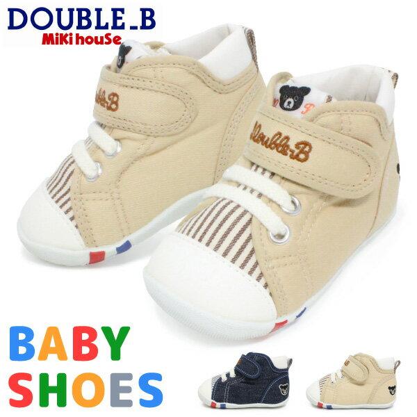 422fbfbdaebfa ミキハウス 靴 mikihouse shoes ダブルB ファーストシューズ ベビー シューズ キッズ スニーカー 男の子 女の子 61-