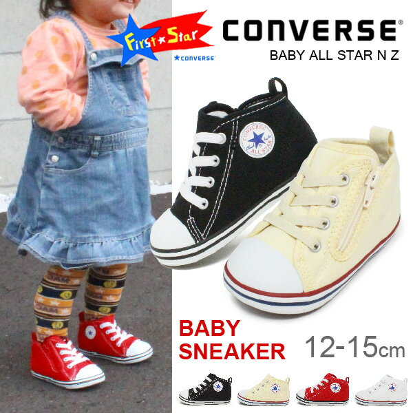 靴, スニーカー  CONVERSE BABY ALL STAR N Z ALLSTAR