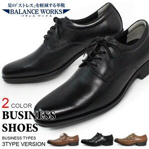 ビジネスシューズ ムーンスター バランスワークス 革靴 3E 通勤靴 紳士靴 本革 天然皮革 レザー メンズ コンフォートシューズ SPH4600 SPH4601 SPH4602 送料無料