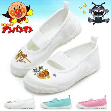 アンパンマン 上履き 子供 靴 キャラクター 男の子 女の子 キッズ ばいきんまん ドキンちゃん 上靴 かわいい バレー 02