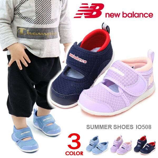 ニューバランス キッズ ベビーサンダル ウォーターシューズ New Balance アクアシューズ ベビー 男の子 女の子 子供 靴 水遊び IO508