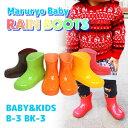 長靴 キッズ レインブーツ ベビー B-3 BK-3 男の子 女の子 レインシューズ ショートブーツ 日本製 送料無料 防水 子供 子ども こども 通園 通学 天然ゴム 雪遊び 無地 雨具 おしゃれ