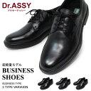 ビジネスシューズ ドクターアッシー 本革 革靴 紳士 靴 防水 4E メンズ スリッポン コンフォートシューズ DR6045 DR6046 DR6048 送料無料
