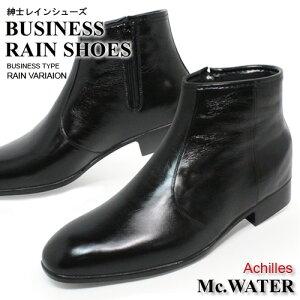 メンズ レインブーツ マックウォーター レインシューズ ビジネスシューズ 紳士 靴 完全防水 革靴 通勤 防水 雨の日 おしゃれ RG-85 アキレス