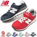 ニューバランス キッズ スニーカー 996 靴 ジュニア 男の子 女の子 子供靴 キッズシューズ 新作 New Balance KV996 YV996