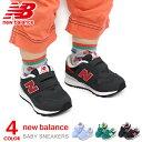 ニューバランス ベビーシューズ キッズ スニーカー ベビー 靴 男の子 女の子 キッズシューズ New Balance IO313 FS313 新作