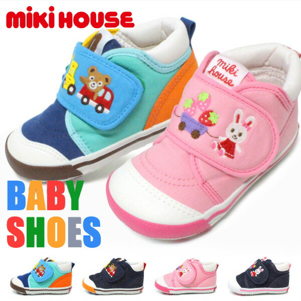 c8aabdc616c1e ミキハウス 靴 mikihouse shoes ベビーシューズ キッズ スニーカー 男の子 女の子 11-9312-973 11