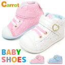 キャロット スニーカー 靴 キッズ ベビー 女の子 ワガママ B84 ベビーシューズ ママコレクション
