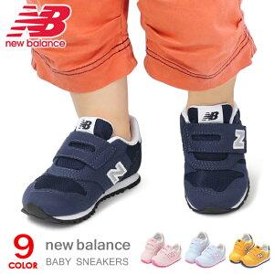 ニューバランス ベビーシューズ キッズ スニーカー キッズシューズ 子供 靴 男の子 女の子 New Balance IZ373 IZ996 新作