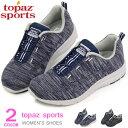 トパーズ 靴 レディース ウォーキングシューズ コンフォートシューズ カジュアル スニーカー 婦人靴 TOPAZ sports TZ-7049 送料無料