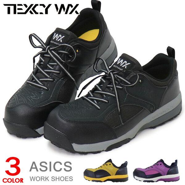 安全靴アシックスメンズ作業靴スニーカーおしゃれかっこいいローカット合皮メッシュ樹脂先芯滑らない耐油軽量紐ASICSテクシーワーク