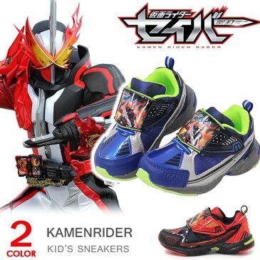 仮面ライダーセイバー キッズ スニーカー 靴 シューズ 男の子 キッズシューズ キャラクター 仮面ライダー セイバー 2503