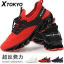 XTOKYO ランニングシューズ スニーカー メンズ ウォーキングシューズ 靴 軽量 高反発力 おすすめ かっこいい おしゃれ