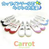 キャロット 上履き 【キッズサイズ】 足に優しい大きめ上靴 Carrot★ST01
