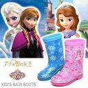 楽天ソフィア アナ雪 長靴 レインブーツ キッズ 防水 女の子 アナと雪の女王 ちいさなプリンセス ロンプ C63 C64