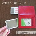 改札エラー防止カードプログレス枚数超過エラーを確実に防止!しかも快適な使い心地を保証します!パッケージが新しくなりました!