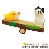 【2841】デコレ DECOLEconcombre コンコンブルまったりシーソー【ZCB-17529】まったりガーデンシリーズ可愛い 飾り 置物 インテリア 動物ネコ ねこ 猫 文鳥 アニマル