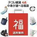 【2841】☆7【送料無料】【福袋対象】デコレ ECOLE ...